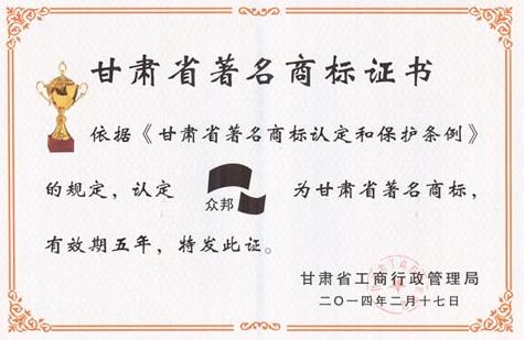 """2014年眾邦電纜獲得 """"甘肅省著名商標"""" 榮譽气息令,已發證書"""
