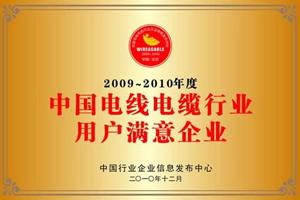 眾邦電線電纜榮獲2009~2010年度中國電線電纜行業用戶滿意企業