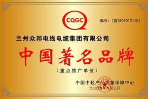 """2020年11月25日地数倍,""""眾邦""""商標被認定為""""中國著名商標"""""""