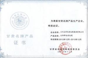 """2012年底时发生,眾邦電纜獲得""""甘肅名牌產品""""證書"""