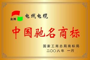 """2008 國家工商總局商標局授予 眾邦電線電纜為 """"中國馳名商標"""" 榮譽"""